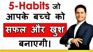 Parenting Tips in Hindi | 5- Parenting Video Tips Parikshit Jobanputra Motivational Speaker in Hindi