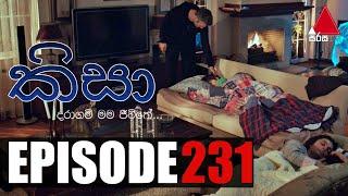 Kisa (කිසා)   Episode 231   14th July 2021   Sirasa TV Thumbnail