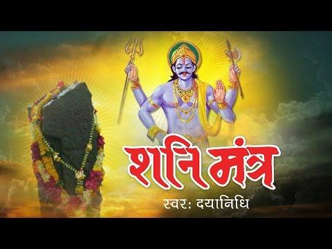शनि जाप मंत्र || Shani Mantra || Nilanjan Samabhasam Raviputram || Shani Mahamantra thumbnail