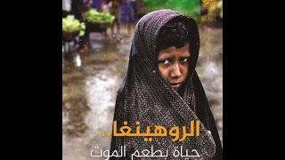 للقصة بقية - مسلمو بورما..الجرح المفتوح
