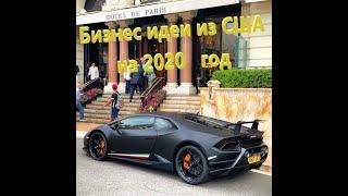 Бизнес идеи из США на 2020 год, Бизнес будущего,  США бизнес