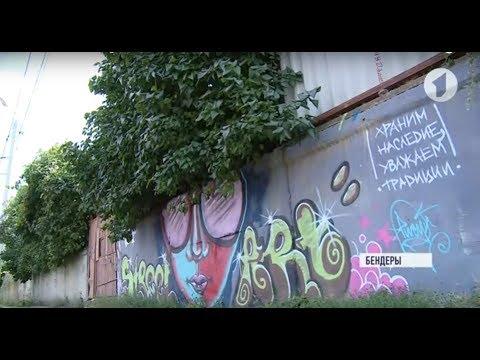 Стрит-арт или вандализм? Новый арт-объект в Бендерах