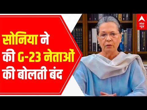 CWC Meet - Why G-23 leaders are SILENT after Sonia Gandhi's message
