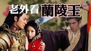 老外看蘭陵王 解讀古代版「中國隊長」│7分鐘精華篇│老外看中國 thumbnail