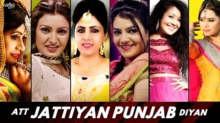 ਅੱਤ ਜੱਟੀਆਂ ਪੰਜਾਬ ਦੀਆਂ | Att Jattian Punjab Diyan | Latest Punjabi Songs 2017 | Audio Jukebox