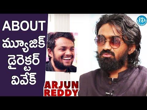 Rahul Ramakrishna About Music Director Vivek Sagar || #Arjunreddy || Talking Movies With iDream