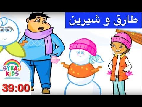 Arabic TIME & SEASONS | Kids Cartoon | طارق و شيرين الكرتون العربي للأطفال Tareq wa Shireen