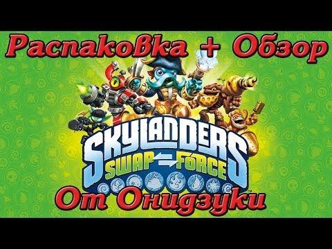 Распаковка-обзор от Онидзуки (Unboxing: Skylanders Swap Force)