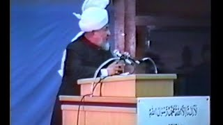Urdu Khutba Juma on September 30, 1994 by Hazrat Mirza Tahir Ahmad at Vancouver, Canada