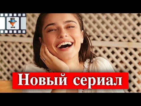 Айча Айшин Туран: новый сериал