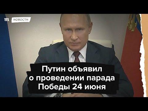 Путин объявил о проведении парада Победы 24 июня