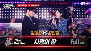 [풀버전] 김예준 vs 김민경 - 사랑이 잘 | 배틀 …
