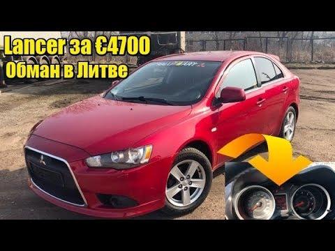Осмотр машины. Mitsubishi Lancer с сюрпризом. Обман при покупке авто из Литвы. - Видео с YouTube на компьютер, мобильный, android, ios