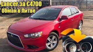 Осмотр машины. Mitsubishi Lancer с сюрпризом. Обман при покупке авто из Литвы.