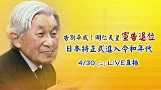 85歲的日本明仁天皇即位30年,今天從一早開始就會在皇居內舉行一連串的...
