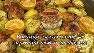 Курица запеченная с картофелем и лимоном