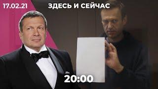 ЕСПЧ требует отпустить Навального, РФ против. Как пройдут выборы в Думу. Роскомнадзор за Соловьева