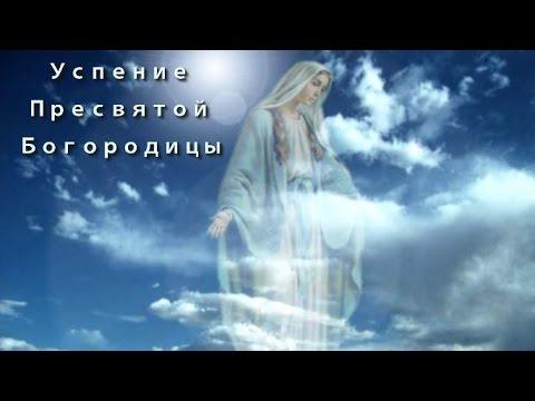 Успение пресвятой богородицы поздравления духовные фото 480