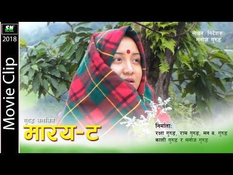 Gurung Movie Marayata    माराय ट    Movie Clip1   A Film By Manoj Gurung