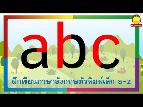 หัดเขียน abc พิมพ์เล็ก ตัวอักษรภาษาอังกฤษ a-z | alphabet writing | indysong kids