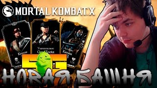 Играю в Mortal Kombat X (Android)#20 Продолжение