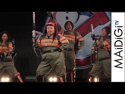 渡辺直美、友近らがつなぎ姿で「ゴーストバスターズ」主題歌&ダンス披露!映画「ゴーストバスターズ」イベント1 #Ghost Busters #event