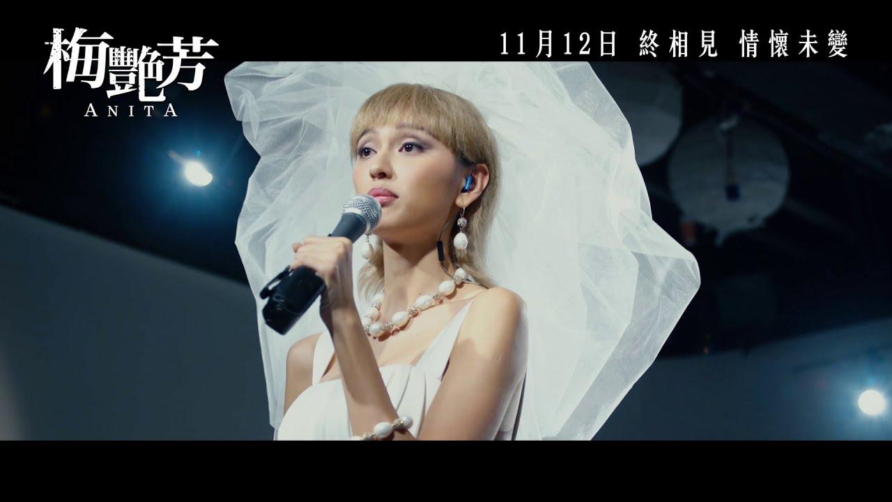 【製作特輯 2-飛躍舞台】《梅艷芳》ANITA 11月12日 終相見 情懷未變