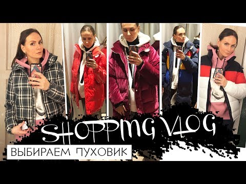SHOPPING VLOG #22 *** ПУХОВИКИ *** Bershka, Pull&Bear, NAKD, Calvin Klein, Tommy Hilfiger