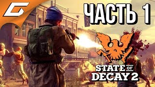 STATE of DECAY 2 ➤ Прохождение #1 ➤ МИР ЗОМБИ