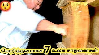 Baixar வெறித்தனமான சாதனைகள் || unbelievable records || Tamil Galatta News