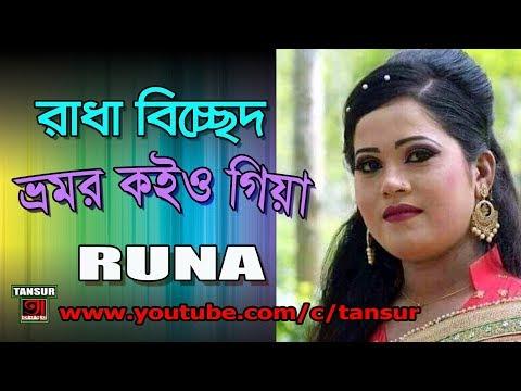 RUNA রুনা || RADHA ROMON রাধারমন || VOMOR KOIYO GIYA ভ্রমর কইও গিয়া || BICCHED