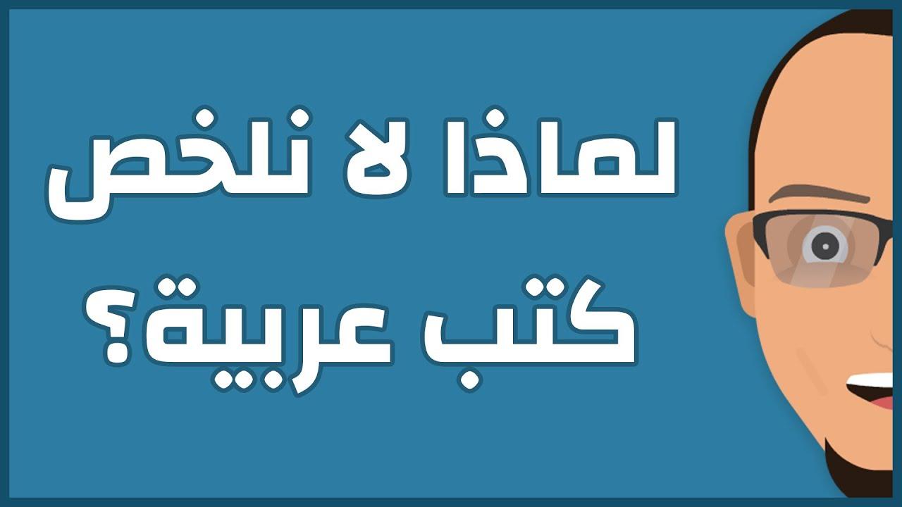 لماذا لا نلخص كتب عربية؟ - سؤال وجواب