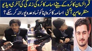Last video of Qamar Zaman Kaira's son Usama - Pakistan News