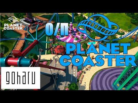 Обзорная Площадка: Planet Coaster – ЭЛИТНЫЙ симулятор от создателей ЭЛИТЫ
