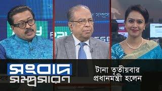 টানা তৃতীয়বার প্রধানমন্ত্রী হলেন || Songbad Somprosaron || DBC NEWS || 07/01/19