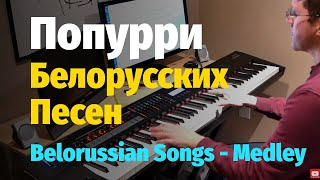 Попурри Беларуских Песен // Belarusian Songs Medley - Piano Cover