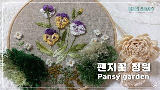 [프랑스입체자수] 팬지꽃 정원 [3D embroider…