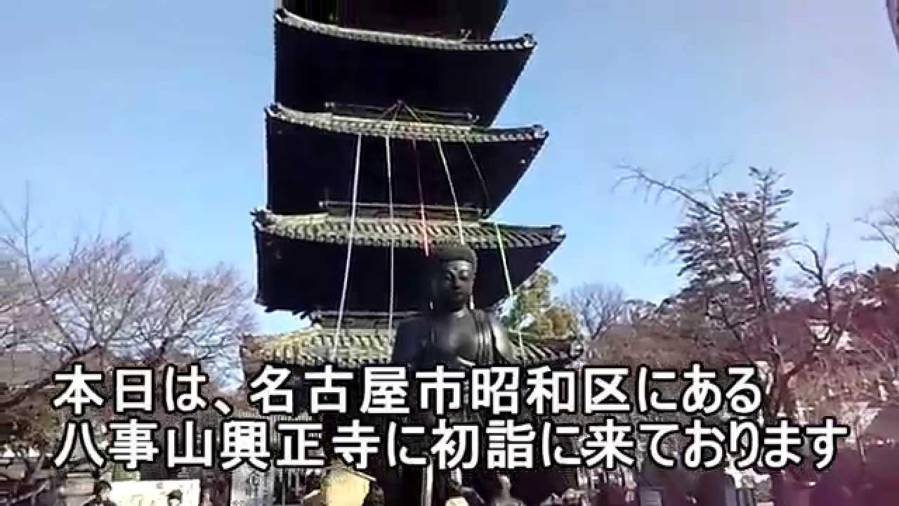八事山興正寺の大仏さん
