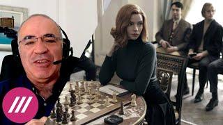 Как Гарри Каспаров стал консультантом сериала Netflix «Ход королевы» и что из этого вышло // Би Коз