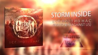 Storm Inside - Всё Против Нас (Everyone Is Against Us) [Single 2013]