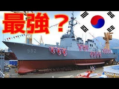 韓国 イージス 艦