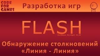"""Урок 18: Обнаружение столкновений """"Линия-Линия"""" (Action Script 3.0)"""