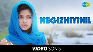 Negizhiyinil - Video song | Nimirnthu Nil | Jayam Ravi | Amala paul | Tamil | HD Song