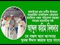 কেন জঙ্গিবাদী New Bangla Islamic Gojol 2017 BY SHT TV