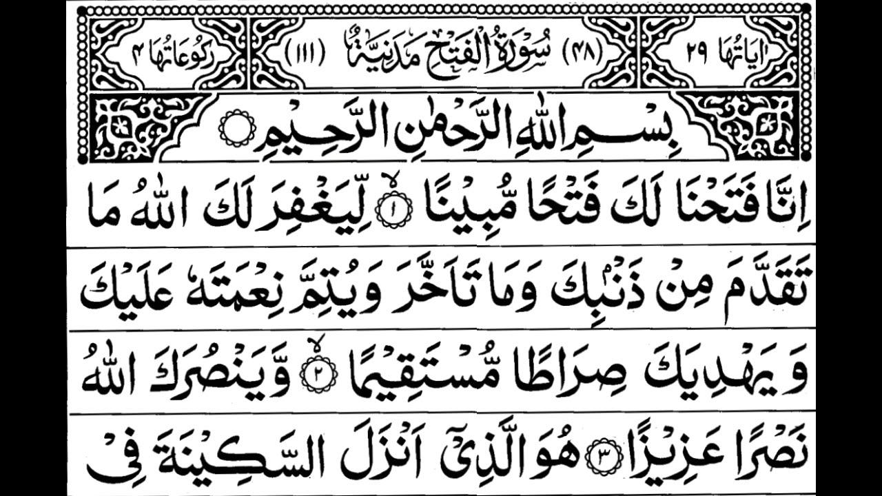Surah Al Fatah Full By Sheikh Shuraim With Arabic Text Hd