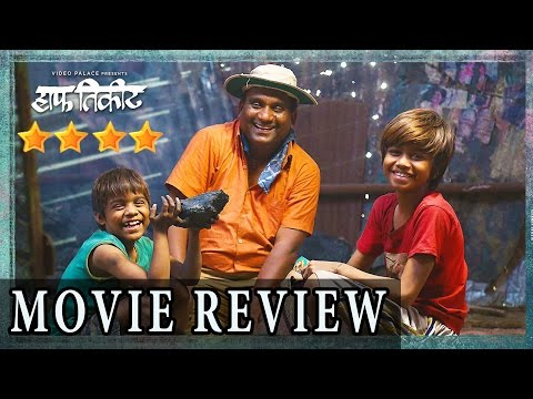Half Ticket Full Movie Review | Marathi...