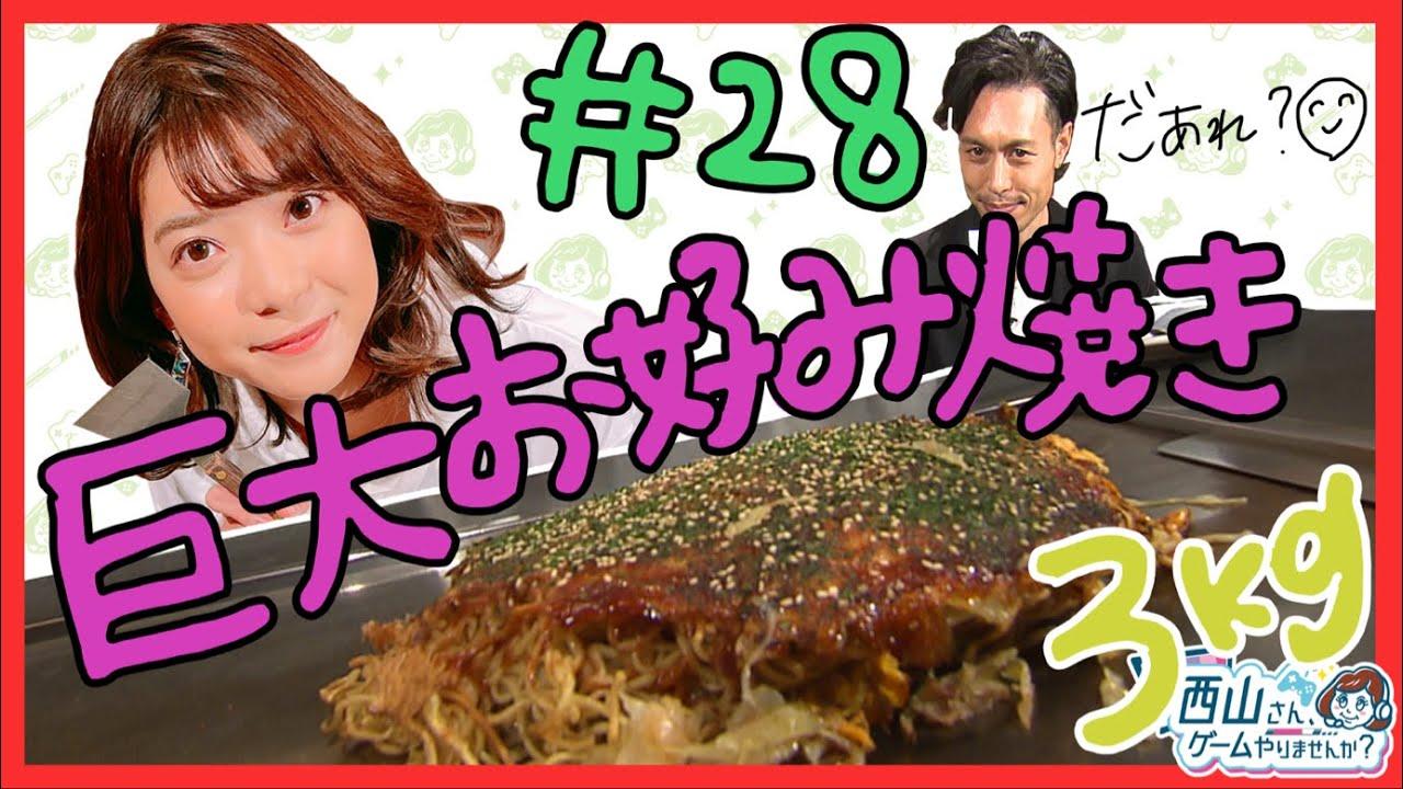 【胃スポーツ】3kgのお好み焼き大食い!フードファイターの道場破りに負けず嫌いの西山さん「行ける気がしてきた」