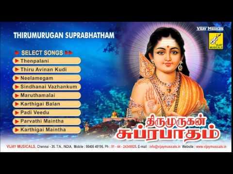 Thirumurugan Suprabatham | Juke Box
