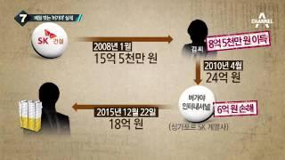 """이부진 """"술버릇 고통"""" vs 임우재 """"업무 술자리""""_채널A_뉴스TOP10"""