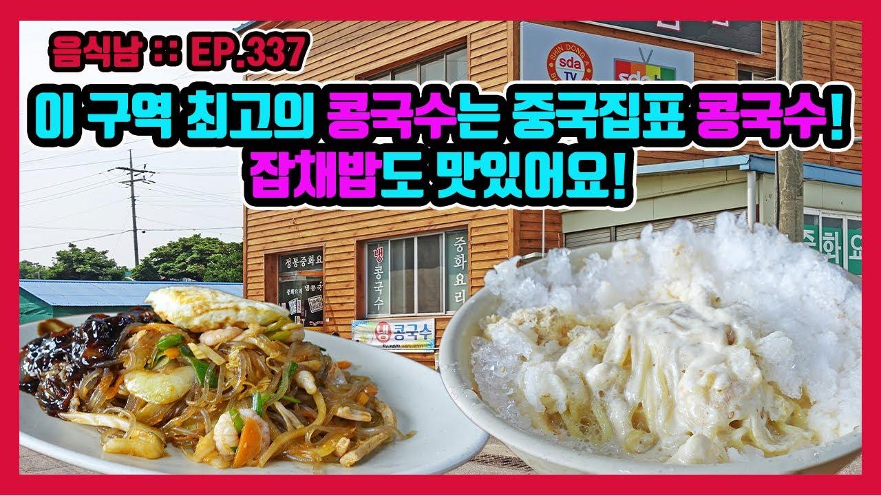 [음식남] 37년 전통 중국집의 대표 메뉴는 콩국수! 잡채밥도 인기메뉴에요! :: EP.337 여수 진남반점